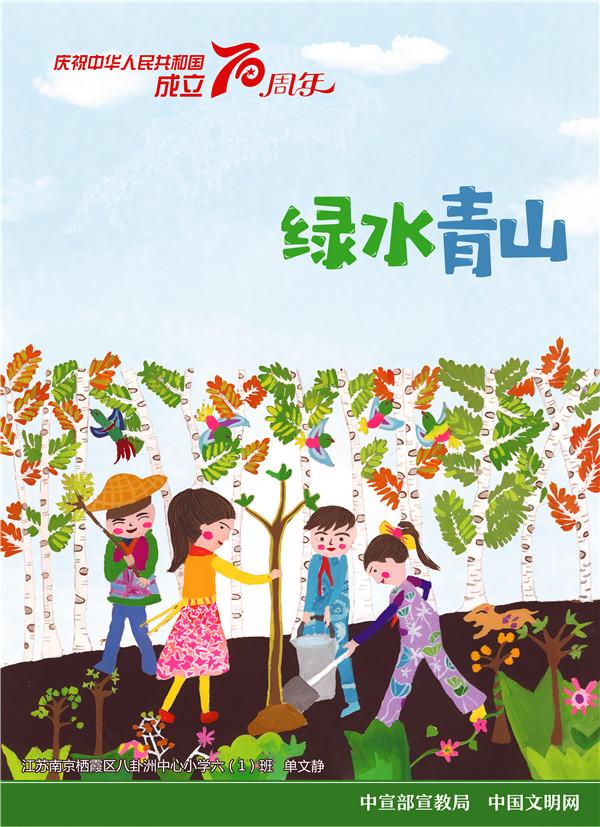 庆祝新中国成立70周年儿童画7