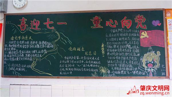 """""""喜迎七一 童心向党""""主题黑板报 (1)_wps图片.JPG"""