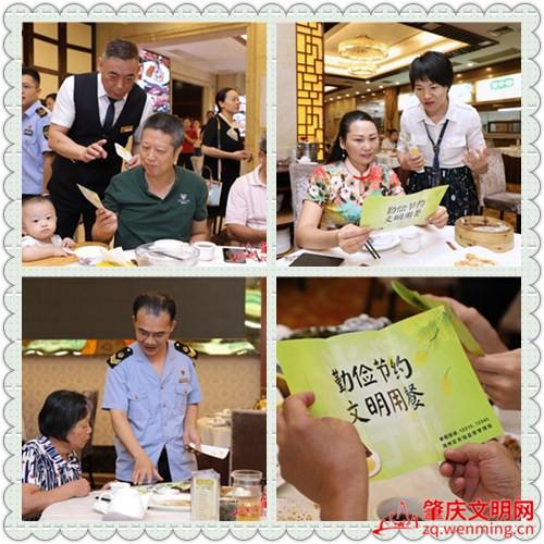 """肇庆市开展""""文明用餐、节俭养德""""文明餐桌活动"""
