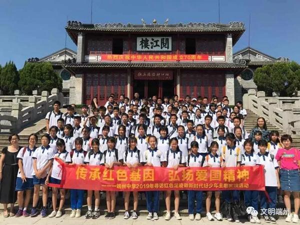 端州区多形式热烈庆祝新中国成立70周年
