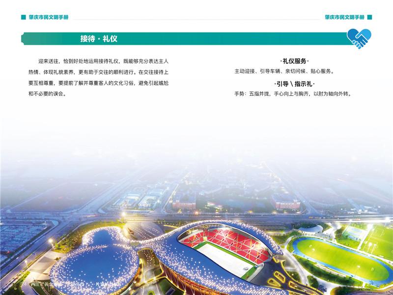 2019肇庆文明手册12.jpg