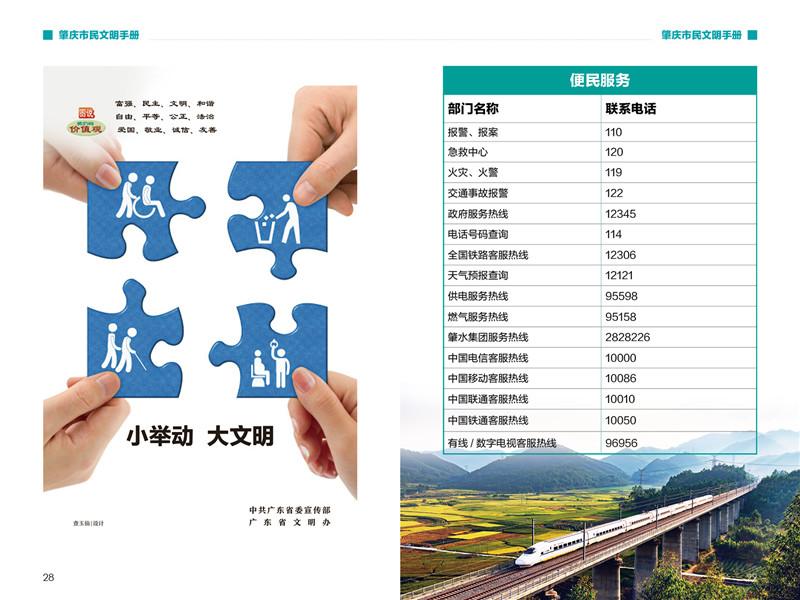 2019肇庆文明手册14.jpg