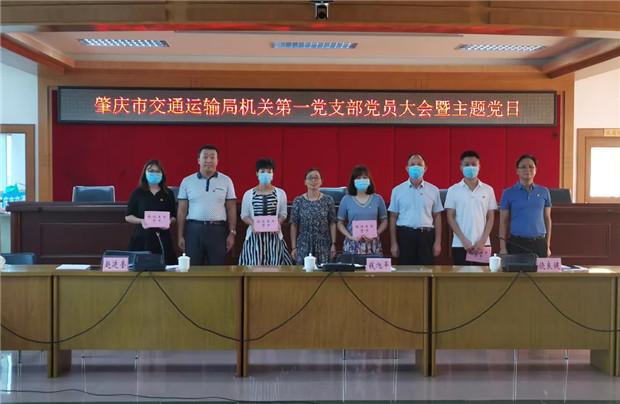 肇庆市交通运输局机关第一支部举行党员大会暨主题党日活动