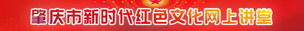 新时代红色文化网上讲堂