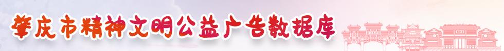 肇庆市创文公益广告数据库