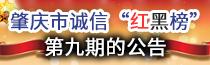 """肇庆市""""红黑榜""""第九期"""