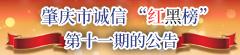 """肇庆市""""红黑榜""""第十一期"""