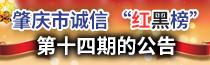 """肇庆市""""红黑榜""""第十四期"""