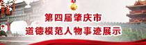 第四届肇庆市道德模范事迹展示