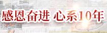 """""""5.12""""汶川特大地震十周年祭"""