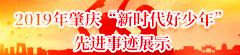 """2019年肇庆""""新时代好少年"""" 先进事迹展示"""