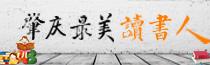 肇庆最美读书人照片征集活动