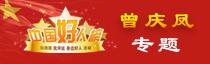 中国好人•曾庆凤2014.12