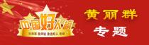 中国好人•黄丽群2015.6