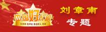 中国好人•刘章南2015.4