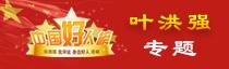中国好人•叶洪强2013.12