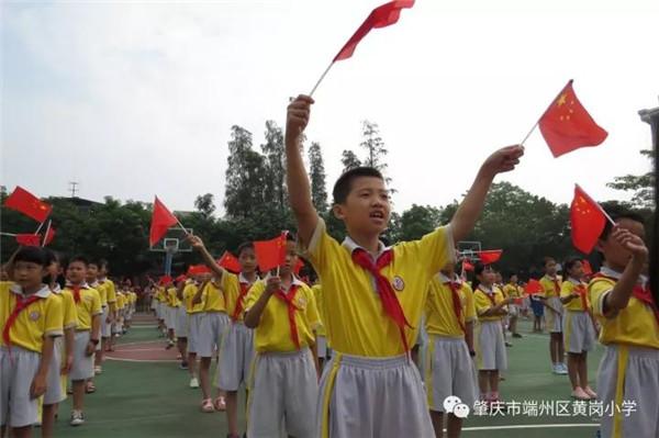 端州区黄岗小学举办国庆节主题活动