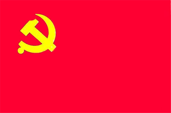 党旗和党徽