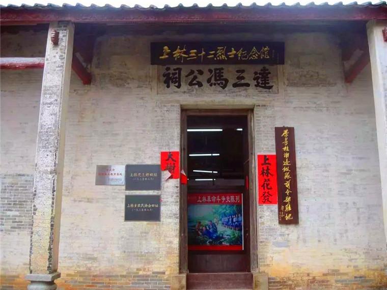 广宁上林三十二烈士纪念馆