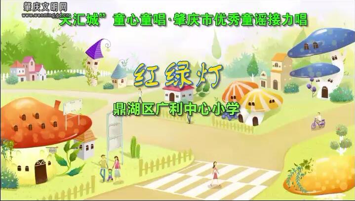 鼎湖区广利中心小学:《红绿灯》