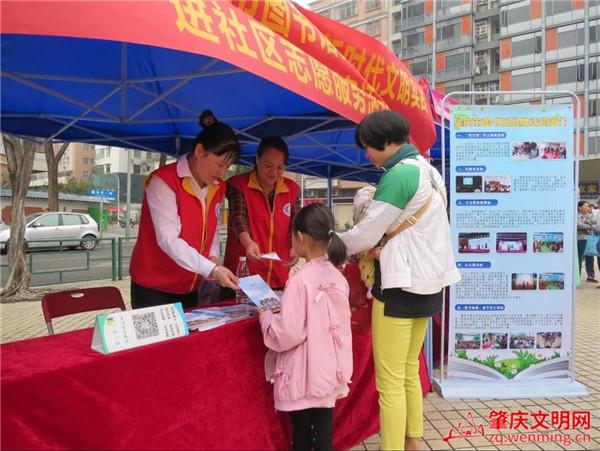 肇庆市图书馆新时代文明实践志愿服务走进芙蓉公园